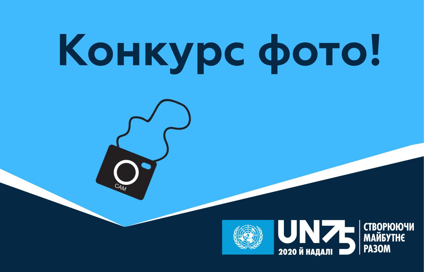 Конкурс фото до 75-річчя ООН!