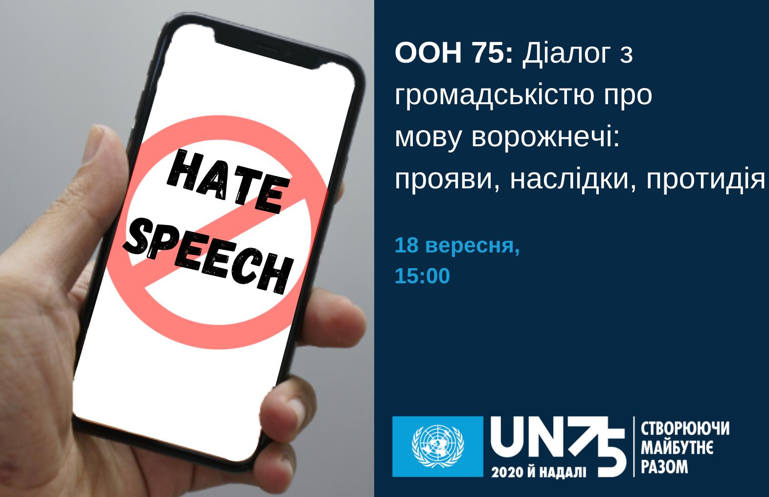 UN75: UN/CSO Dialogue on hate speech: manifestations, consequences, prevention