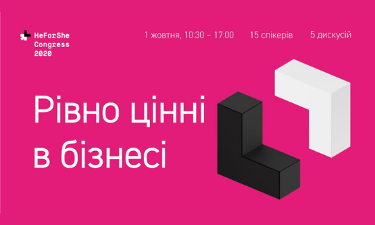 HeForShe Congress 2020: Equally valuable in business