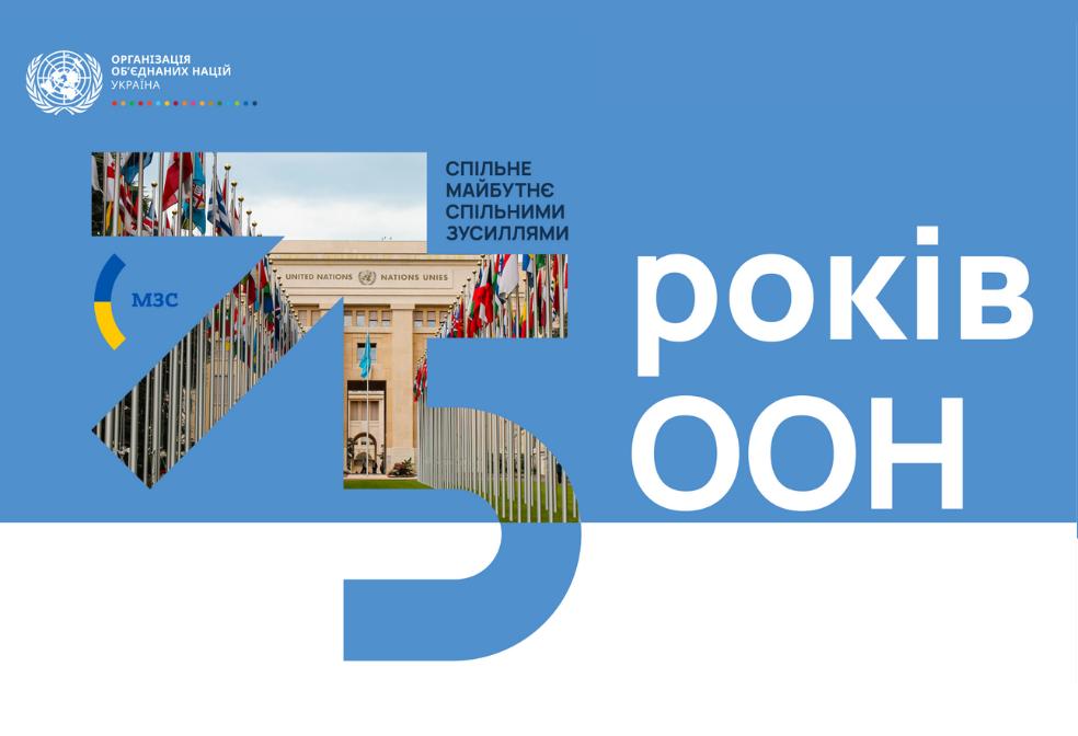 Україна святкує 75-ту річницю з Дня заснування ООН