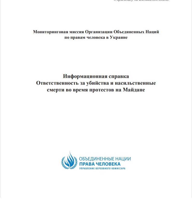 """Информационная справка """"Ответственность за убийства и насильственные смерти во время протестов на Майдане"""""""