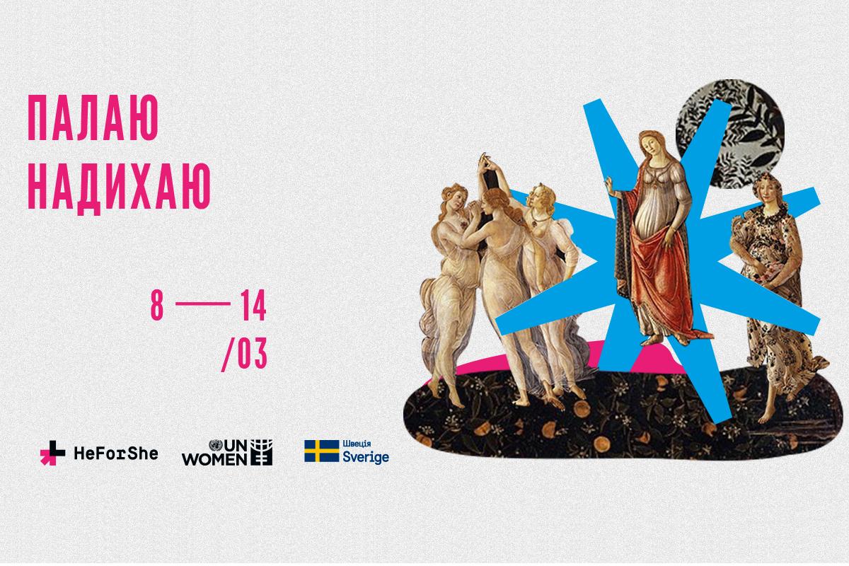 В Україні відбудеться HeForShe Arts Week 2021