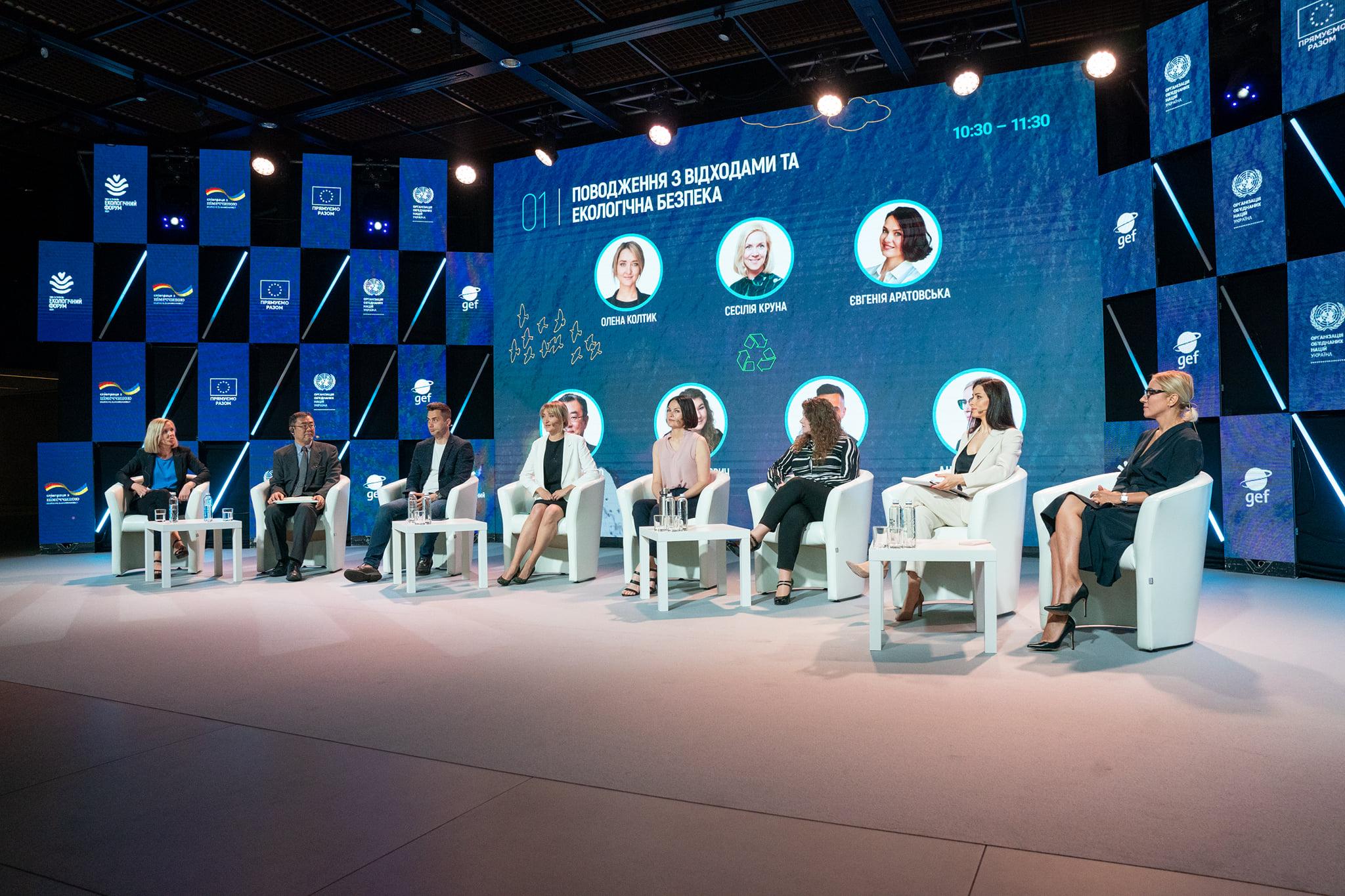 Екологічний Форум ООН 2021 у фотографіях