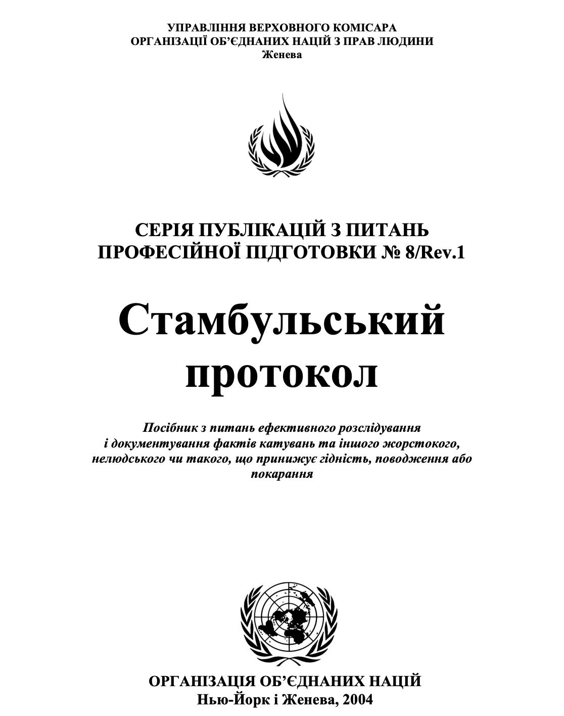 Стамбульський протокол. Посібник з питань ефективного розслідування і документування фактів катувань та іншого жорстокого, нелюдського чи такого, що принижує гідність, поводження або покарання.