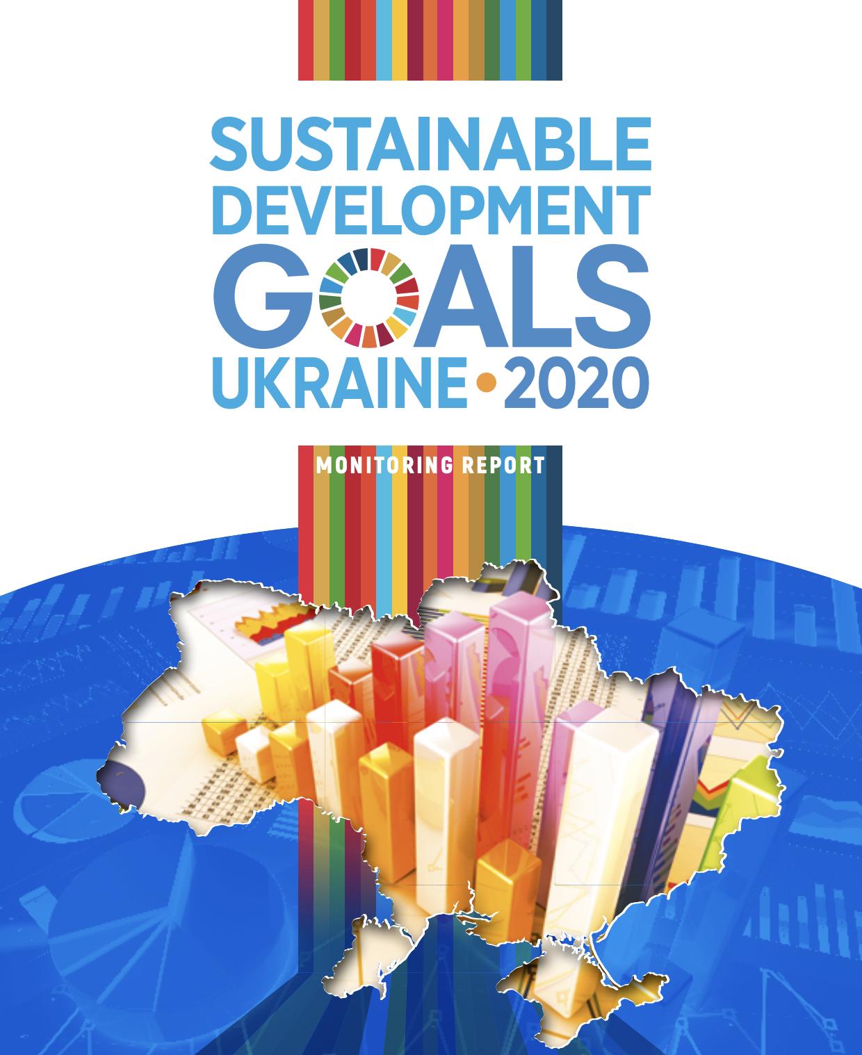 Моніторинговий звіт щодо досягнення Цілей сталого розвитку 2020