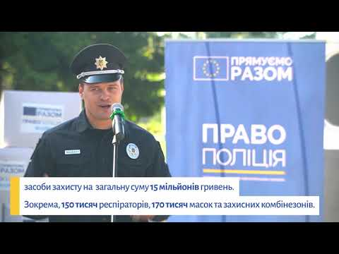 ЄС та ЮНОПС  підтримали Національну поліцію України під час епідемії COVID-19