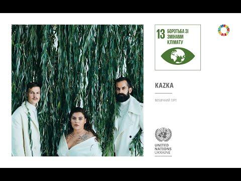 """""""Будь на хвилі змін"""" - кампанія ООН, присвячена Цілям сталого розвитку, за участі українських знаменитостей"""