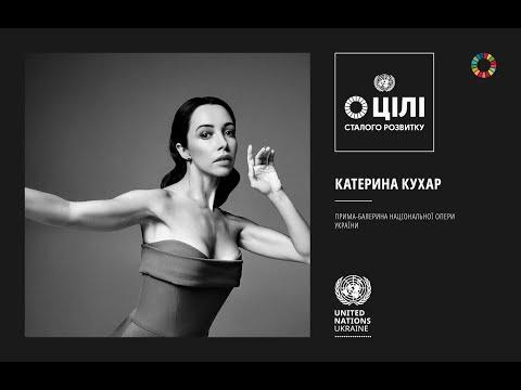 UN Ukraine 'Be the Change' SDG Campaign with Ukrainian celebrities